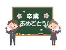 Graduation ceremony stock illustration