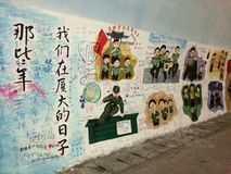 Graffiti in China Stockfotos