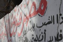 Graffiti de révolution de l'Egypte Image libre de droits