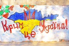 Graffiti in Kyiv, Ukraine stock photo