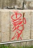 Graffiti a Québec Immagine Stock