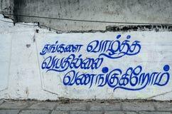 Graffiti sulla parete di pietra Fotografia Stock Libera da Diritti