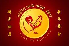 Grafici la vigilia del nuovo anno cinese 2017 Fotografia Stock
