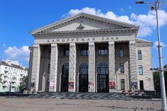 Grand Concert Hall Philharmonic in Minsk Royalty Free Stock Images