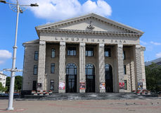 Grand Concert Hall Philharmonic in Minsk Royalty Free Stock Image