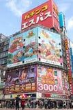 Grande deposito con i bordi di pubblicità nel Giappone Immagini Stock Libere da Diritti