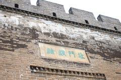 Grande Muralha de Badaling Fotografia de Stock