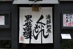 Grande noren delante de un restaurante japonés