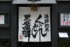 Grande noren delante de un restaurante japonés Imágenes de archivo libres de regalías