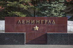 Granite walkway with name of the hero-cities Leningrad Stock Photos