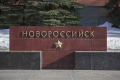 Granite walkway with name of the hero-cities Novorossiysk Stock Photography