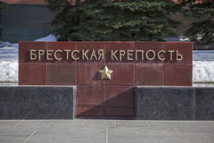 Granite walkway with names of the hero-cities near Kremlin Moscow, Russia. Inscription on a block with capsules land fortress-hero Royalty Free Stock Photos
