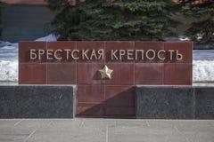 Granitgehweg mit Namen der Heldstädte nahe dem Kreml Moskau, Russland Aufschrift auf einem Block mit Kapseln landen Festunghelden Lizenzfreie Stockfotos