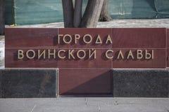 Granitgehweg mit Namen der Heldstädte nahe dem Kreml Moskau, Russland Städte des Militärruhmes Stockfotografie