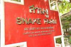 Granja de la serpiente Imagen de archivo
