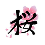 Graphic kanji hieroglyph - sakura. Graphic calligraphic kanji hieroglyph translated as sakura. Traditional symbol of spring in Japan. Vector floral design  on Stock Photos