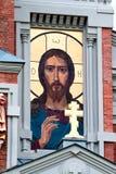 Graphisme de Jésus de mosaïque. Église dans Nesvizh. Le Belarus. Images stock