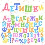 Grappig cyrillisch alfabet Stock Afbeeldingen