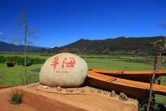 Grass湖在Lugu湖,中国 免版税库存图片