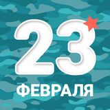 Great gift card for men on Russian holiday 23 February. Vector illustration in camouflage design with date on blue background Royalty Free Stock Photo