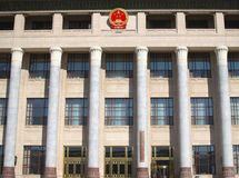 Great Hall of the People In Tiananmen Square in Beijing, China Stock Image