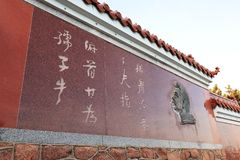 Qingdao Lu Xun Park corner. The great modern writer Lu Xun`s `horizontal frown cold on a thousand means, bowed to the willing child cow` famous sentence to Stock Photography