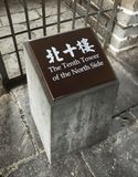 The Great Wall Badaling section - The tenth tower of the north side sign, Beijing, China Royalty Free Stock Photos
