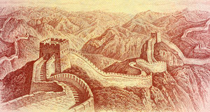The Great Wall of China. The Great Wall on 1 Yuan 1980 Banknote from China royalty free illustration
