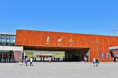 The Great Wall Culture Exhibition Center, Mutianyu Royalty Free Stock Images