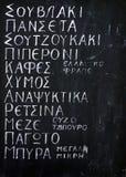 Greek coffee menu Royalty Free Stock Photos