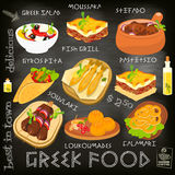 Greek Food Menu Stock Images