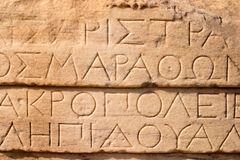 Greek inscription Stock Image