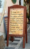 Greek language restaurant sign. The Greek-language sign outside a taverna in Crete. There is no name on it, only a menu list royalty free stock image