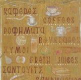 Greek menu. Old greek menu painted on the wall Royalty Free Stock Photography
