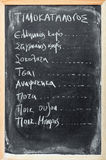 Greek menu on blackboard. Menu on the blackboard showing what is available in Greece at coffeehouse Royalty Free Stock Images