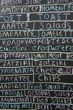 Greek restaurant menu. The street menu of a nice Greek restaurant Stock Photos