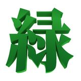 Green. 3d hieroglyph character meaning green, green over white background, cutout stock illustration
