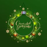 Green Christmas ball and pine fir garland wreath. Merry Christmas text translation from Russian. Template vector illustration greeting card Stock Photography
