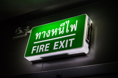 Green emergency exit Royalty Free Stock Photo