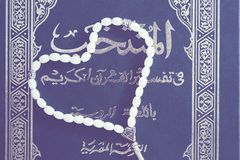 Holy Quran Book With Rosary. Prayer Concept. toned Stock Photo