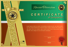 Green red official certificate with wafer, emblem, gold design elements. Green red official certificate.Gold design elements Stock Photo