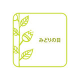 Greenery Day in Japan Royalty Free Stock Photo