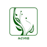 Greenery Day in Japan Royalty Free Stock Photos