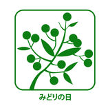 Greenery Day in Japan Stock Photography
