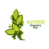 Greenery Day in Japan Stock Image