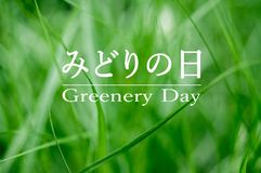 Greenery Day is a national holiday in Japan stock photos