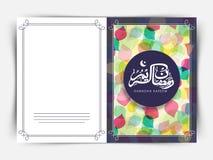 Greeting card with Arabic calligraphy for Ramadan Kareem. Stock Photos
