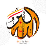 Greeting Card with Arabic Calligraphy of Wish (Dua). Stock Images
