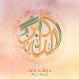 Greeting Card with Arabic Calligraphy of Wish (Dua). Royalty Free Stock Photos