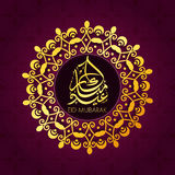 Greeting Card with Arabic Text for Eid. Royalty Free Stock Images